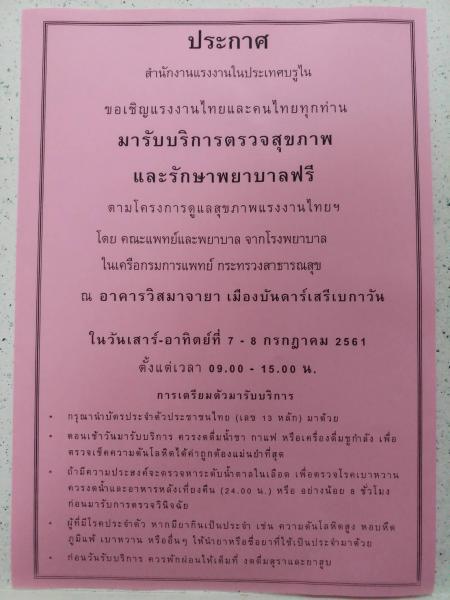 ขอเชิญแรงงานไทยและคนไทยมารับบริการตรวจสุขภาพและรักษาพยาบาลฟรี